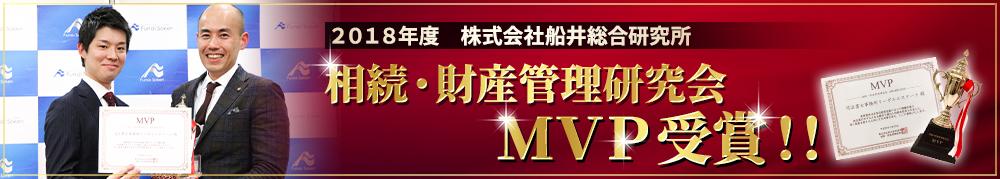 2018年度 株式会社船井総合研究所 相続・財産管理研究会 MVP受賞