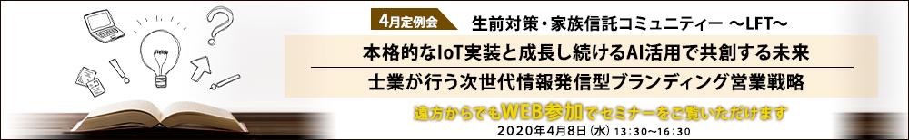 生前対策・家族信託コミュニティー~LFT~ 4月定例会