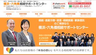 横浜・六角橋相続サポートセンター